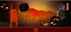 茶叶海报设计图片