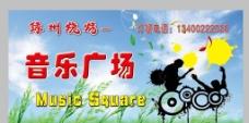 音乐广场宣传图片