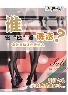 丝袜海报图片