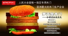 梦天木门 创意汉堡图片