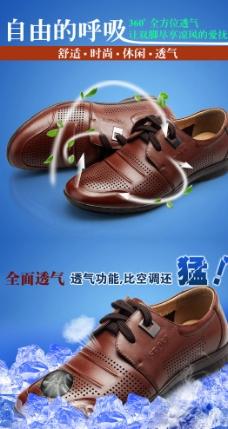 透气男鞋广告图图片