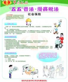 五五普法宣传社会保险图片
