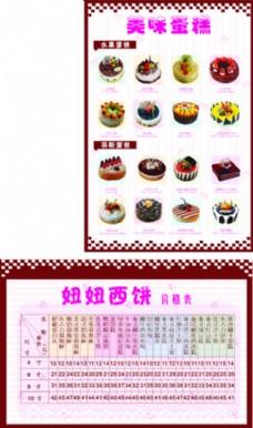 蛋糕    价格表