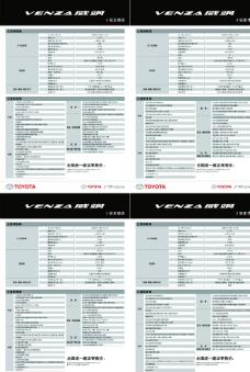 丰田威飒车前规格表图片