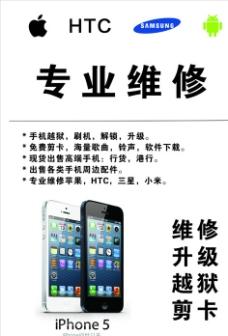 手机专业维修图片