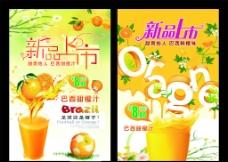 橙汁新品上市图片