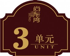 尚海湾 单元门牌