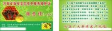 中蜂养殖厂名片图片