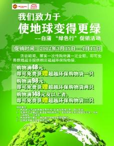 绿色行促销海报图片