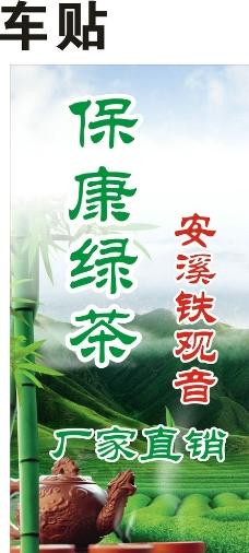 保康绿茶图片