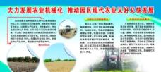 机械化农业发展宣传图片