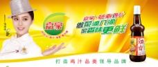 鸡汁餐饮车广告图片