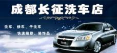 洗车广告图片