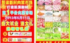 凯滨市场传单图片