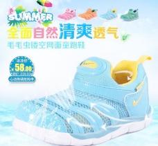 冰爽透气童鞋图片