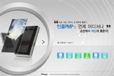 MP4创意商务科技