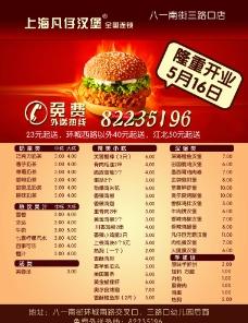快餐汉堡宣传单图片