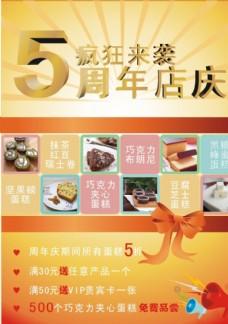 蛋糕店庆海报