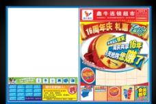 店庆 海报图片