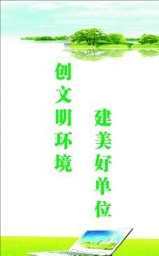 单位环境宣传展板图片