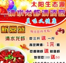 清水龙虾 香辣虾图片