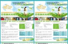 绿色清新空气净化传单图片