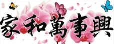 家和万事兴(蝶恋花)图片