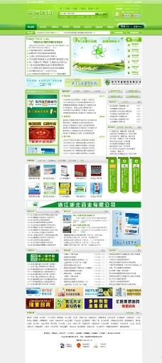 中原医药网网页模板图片