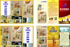 陶瓷宣传单图片