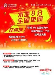 中国移动8分卡海报图片