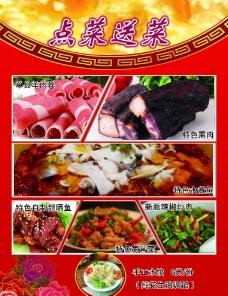 家常菜馆海报图片