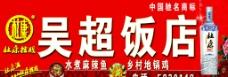 吴超饭店图片