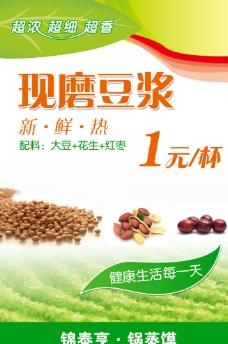 豆浆海报图片