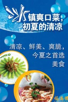 夏季凉拌菜海报图片