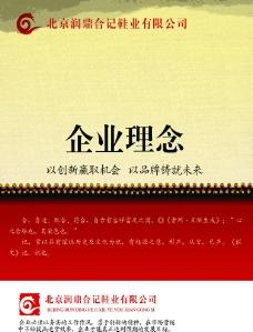 老北京布鞋企业宣传海报图片