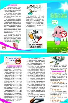 吸烟有害健康三折页图片