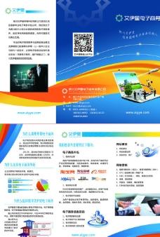 电子商务公司三折页图片