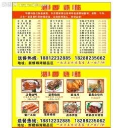 烧腊店宣传单图片