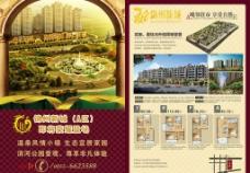 锦州新城宣传单图片