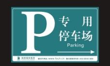 停车指示牌图片