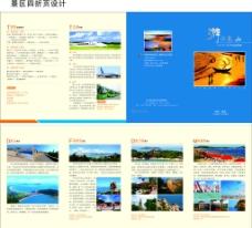 东山岛旅游景区折页图片