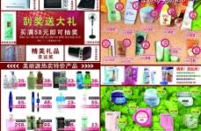 a3化妆品代购海报图片