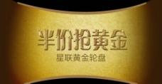 黄金折扣活动宣传专题图片