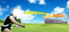 羽毛球网站banne图片