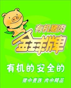 金球猪肉图片