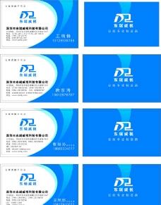 深圳市东瑞威视科技名片图片