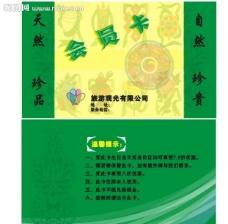 会员卡西藏素材图片