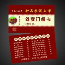 订餐卡名片图片