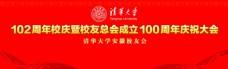 清华大学周年庆背景