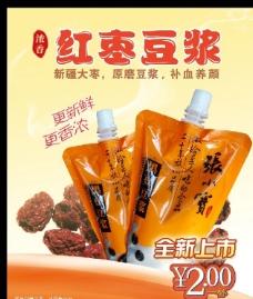 红枣豆浆海报图片